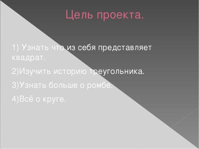 Цель проекта. 1) Узнать что из себя представляет квадрат. 2)Изучить историю т...