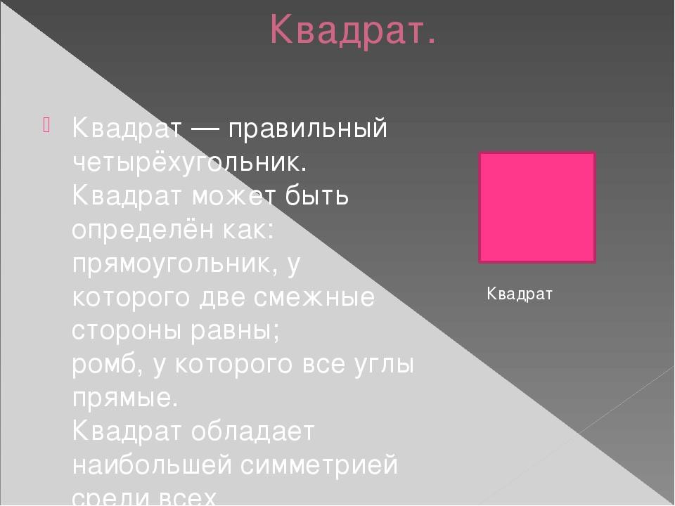 Квадрат. Квадрат — правильный четырёхугольник. Квадрат может быть определён к...