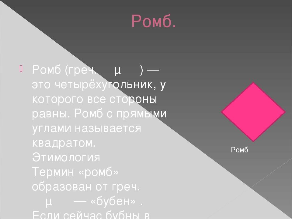 Ромб. Ромб (греч. ρομβος) — это четырёхугольник, у которого все стороны равны...