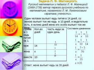 Задача Л. Ф. Магницкого. Русский математик и педагог Л. Ф. Магницкий (1669-17