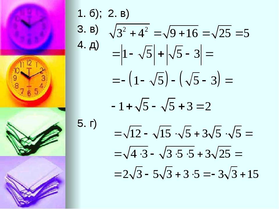 1. б); 2. в) 3. в) 4. д) 5. г)