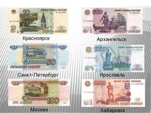 Архангельск Санкт-Петербург Москва Хабаровск Ярославль Красноярск