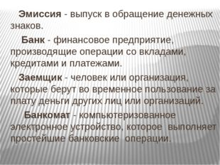 Эмиссия - выпуск в обращение денежных знаков. Банк - финансовое предприятие,