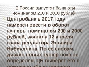 В России выпустят банкноты номиналом 200 и 2000 рублей. Центробанк в 2017 год
