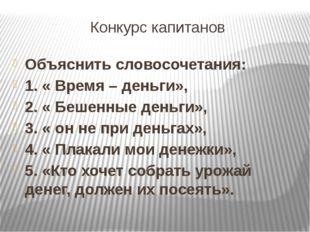 Конкурс капитанов Объяснить словосочетания: 1. « Время – деньги», 2. « Бешенн