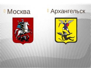 Москва Архангельск