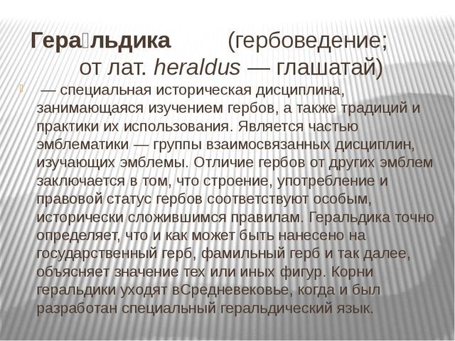 Гера́льдика (гербоведение; отлат.heraldus—глашатай) —специальная истор...