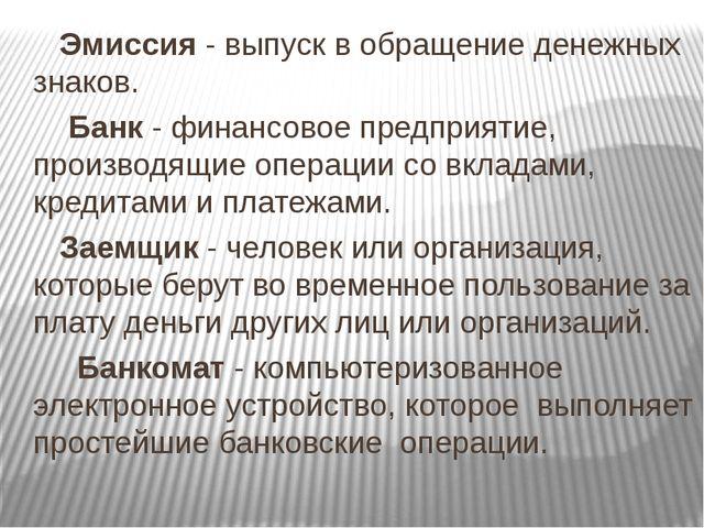 Эмиссия - выпуск в обращение денежных знаков. Банк - финансовое предприятие,...
