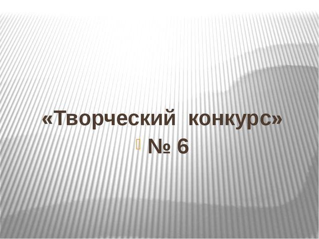 «Творческий конкурс» № 6