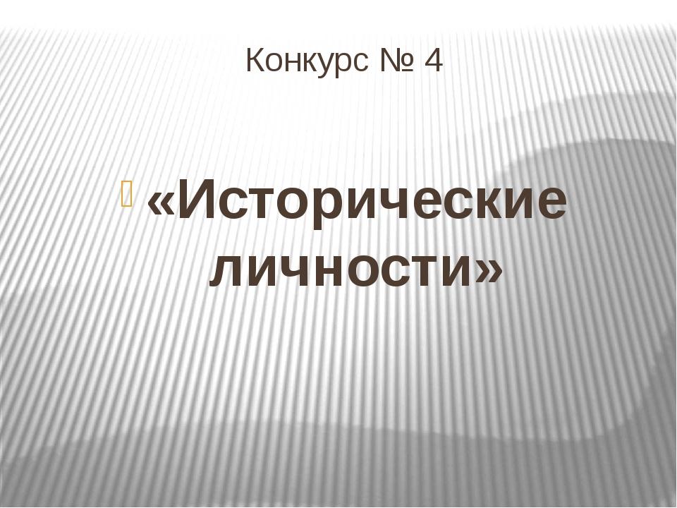 Конкурс № 4 «Исторические личности»
