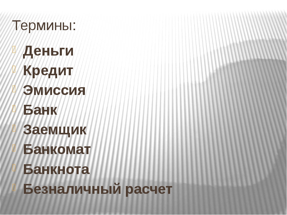 Термины: Деньги Кредит Эмиссия Банк Заемщик Банкомат Банкнота Безналичный рас...