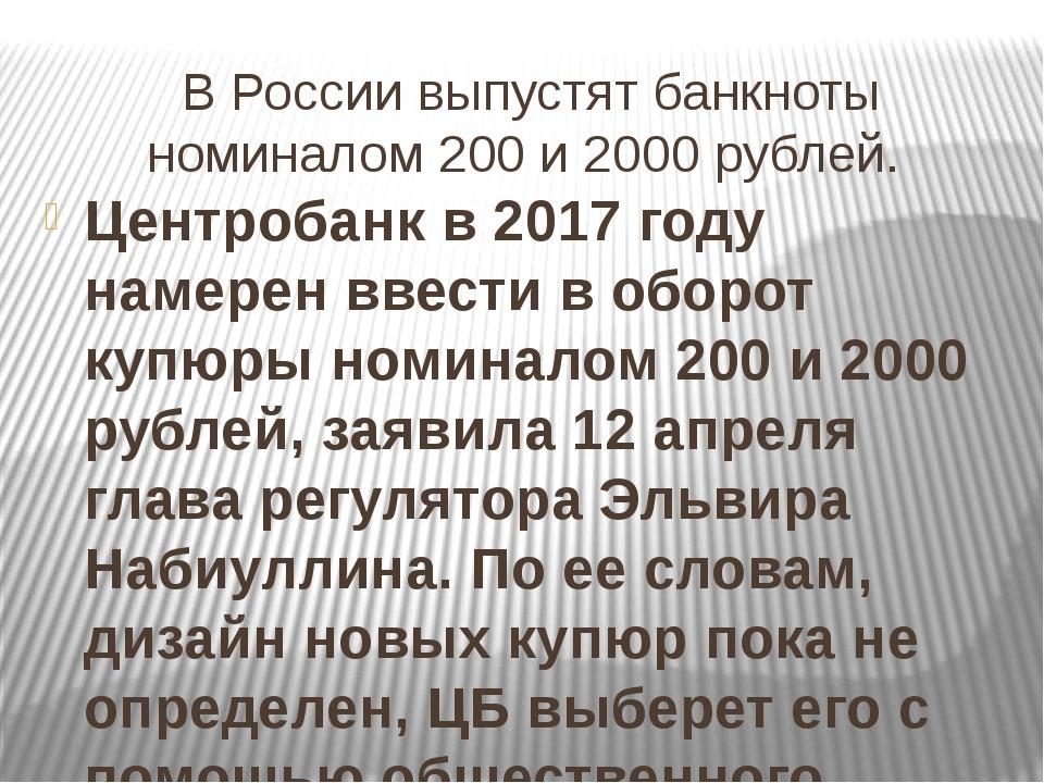 В России выпустят банкноты номиналом 200 и 2000 рублей. Центробанк в 2017 год...
