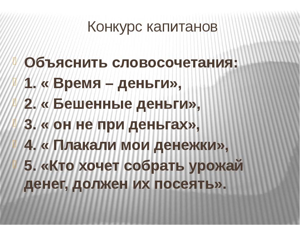 Конкурс капитанов Объяснить словосочетания: 1. « Время – деньги», 2. « Бешенн...