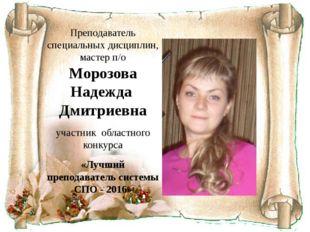 Преподаватель специальных дисциплин, мастер п/о Морозова Надежда Дмитриевна у