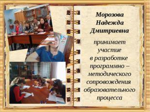 Морозова Надежда Дмитриевна принимает участие в разработке программно – мето