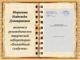Морозова Надежда Дмитриевна является руководителем творческой лаборатории «В