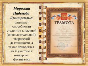Морозова Надежда Дмитриевна развивает способности студентов к научной (интел