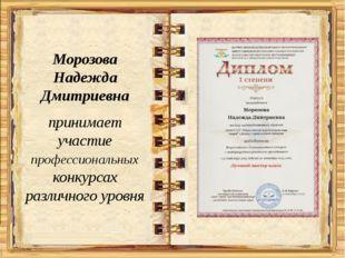 Морозова Надежда Дмитриевна принимает участие профессиональных конкурсах раз