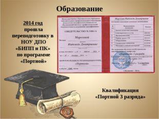 Образование 2014 год прошла переподготовку в НОУ ДПО «БИПП и ПК» по программе