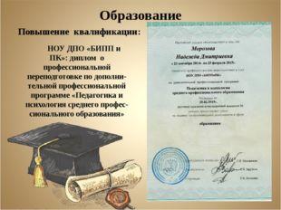 Образование Повышение квалификации: НОУ ДПО «БИПП и ПК»: диплом о профессиона