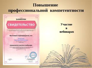 Повышение профессиональной компетентности Участие в вебинарах