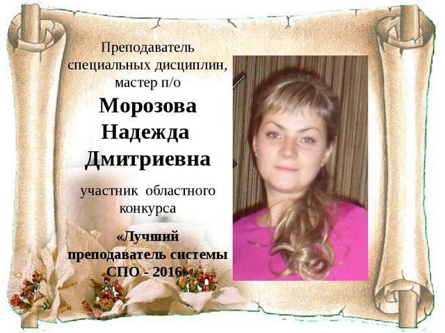 Преподаватель специальных дисциплин, мастер п/о Морозова Надежда Дмитриевна у...