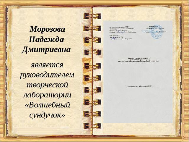 Морозова Надежда Дмитриевна является руководителем творческой лаборатории «В...