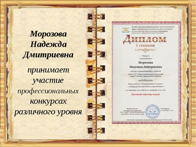 Морозова Надежда Дмитриевна принимает участие профессиональных конкурсах раз...