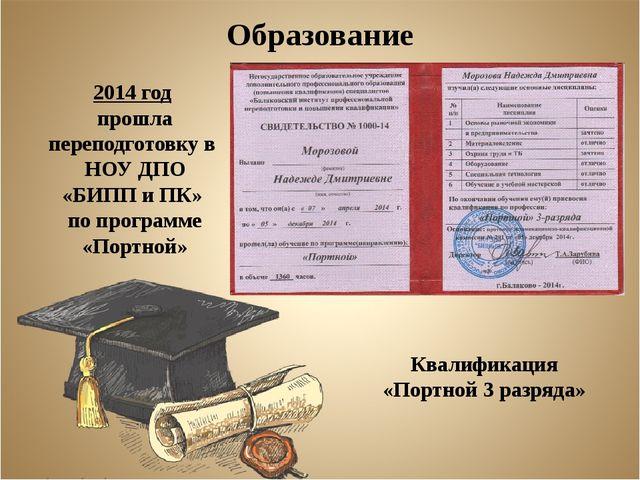 Образование 2014 год прошла переподготовку в НОУ ДПО «БИПП и ПК» по программе...