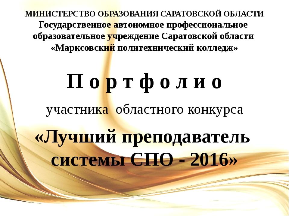 МИНИСТЕРСТВО ОБРАЗОВАНИЯ САРАТОВСКОЙ ОБЛАСТИ Государственное автономное профе...