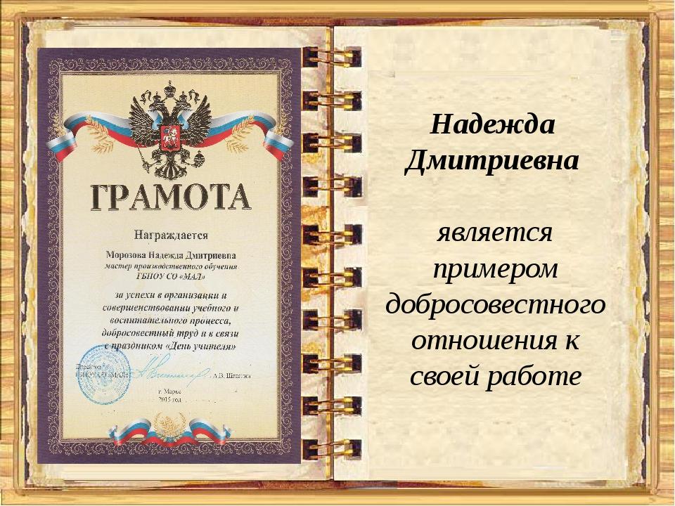 Надежда Дмитриевна является примером добросовестного отношения к своей работе