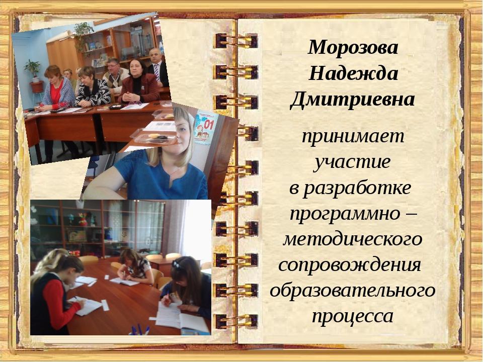 Морозова Надежда Дмитриевна принимает участие в разработке программно – мето...