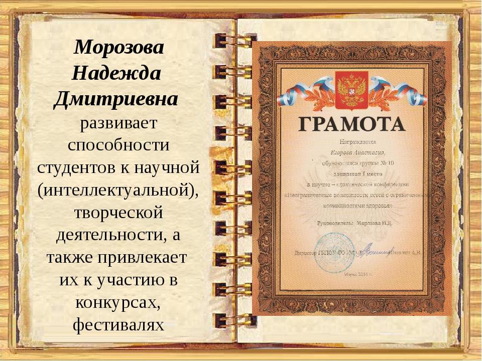 Морозова Надежда Дмитриевна развивает способности студентов к научной (интел...