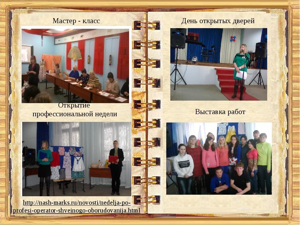 http://nash-marks.ru/novosti/nedelja-po- profesi-operator-shveinogo-oborudov...
