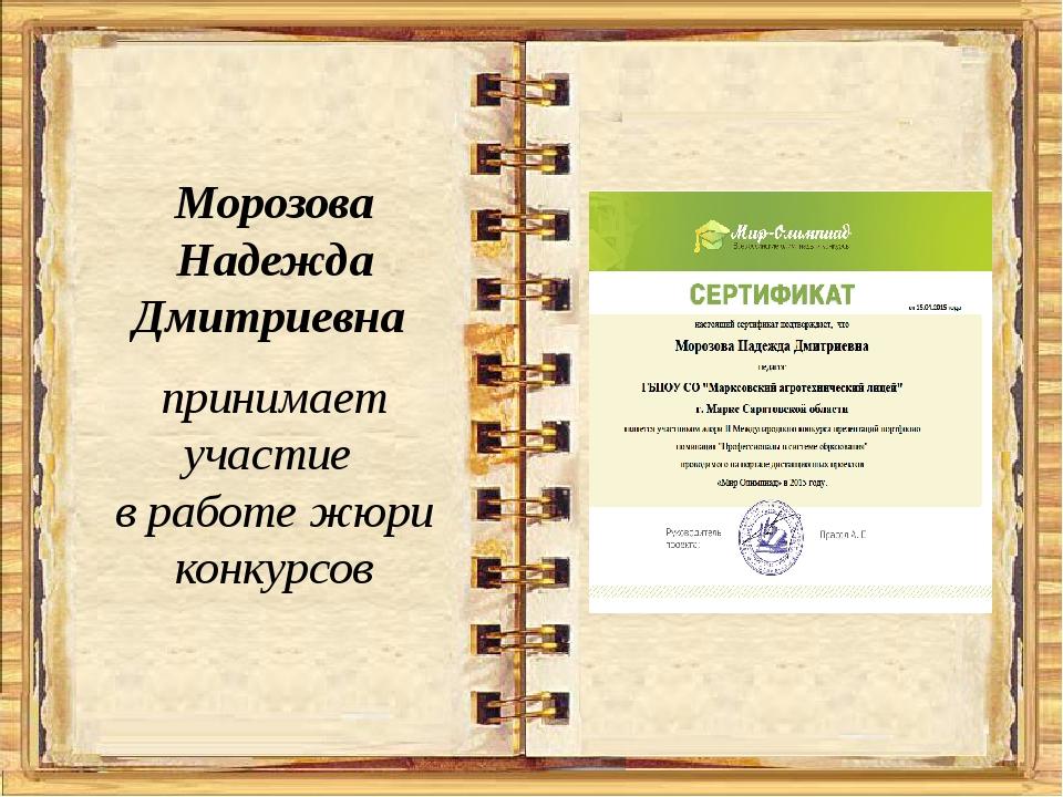 Морозова Надежда Дмитриевна принимает участие в работе жюри конкурсов