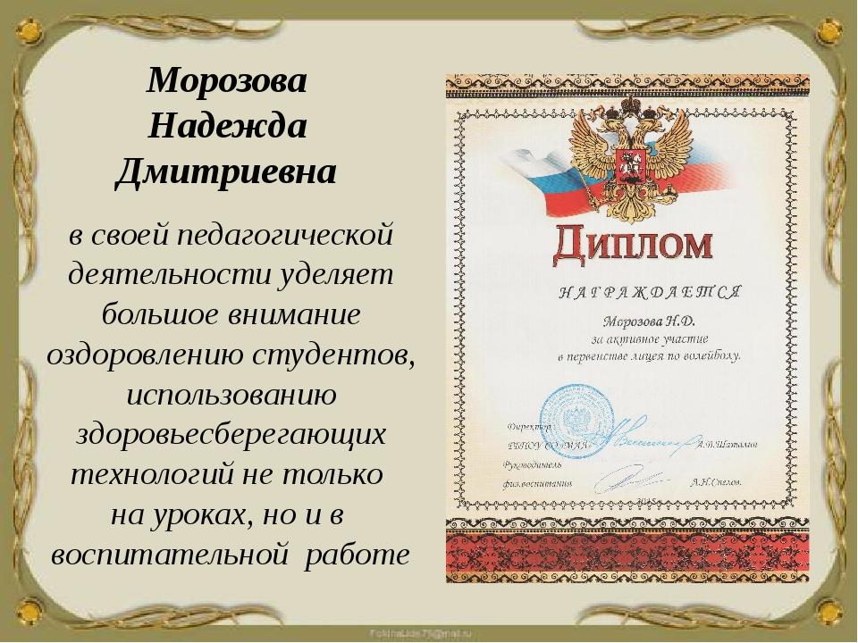 Морозова Надежда Дмитриевна в своей педагогической деятельности уделяет боль...