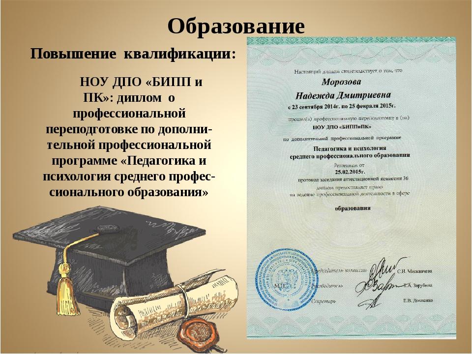 Образование Повышение квалификации: НОУ ДПО «БИПП и ПК»: диплом о профессиона...