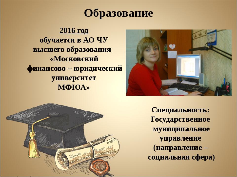 Образование 2016 год обучается в АО ЧУ высшего образования «Московский финанс...