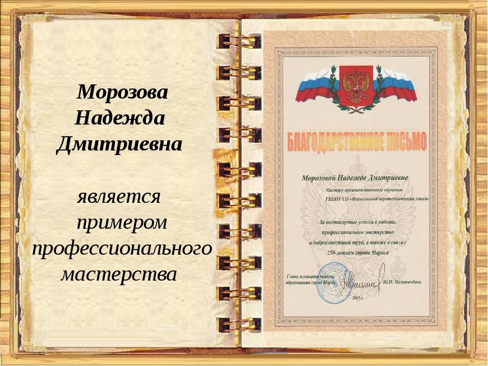 Морозова Надежда Дмитриевна является примером профессионального мастерства