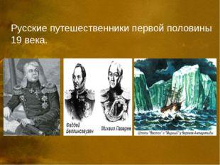 Русские путешественники первой половины 19 века.