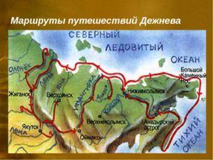Маршруты путешествий Дежнева