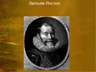 Вильям Янсзон