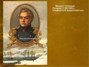 Михаил Петрович Лазарев (1788-1851) - знаменитый мореплаватель