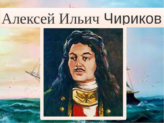 Алексей Ильич Чириков Алексей Ильич Чириков