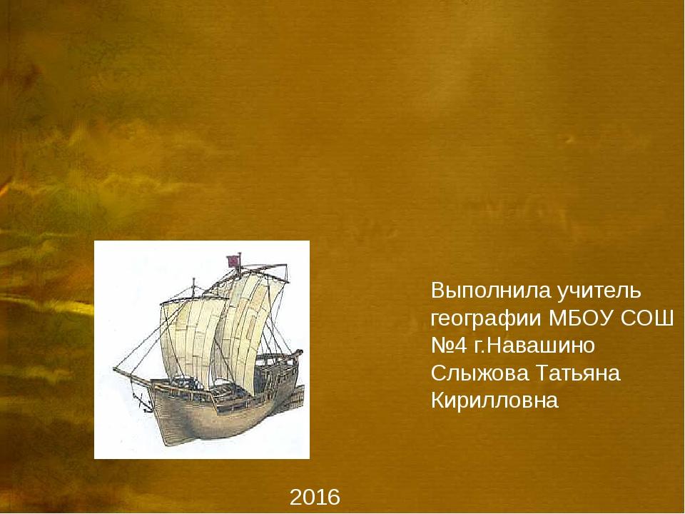 УРОК В 5 классе по географии Великие первооткрыватели Выполнила учитель геог...