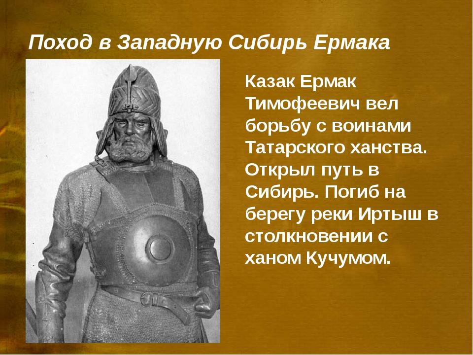 Поход в Западную Сибирь Ермака Казак Ермак Тимофеевич вел борьбу с воинами Та...