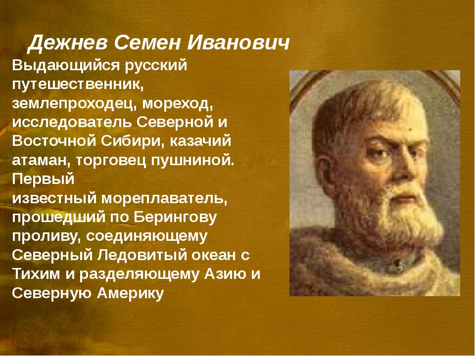 Дежнев Семен Иванович Выдающийся русский путешественник, землепроходец, морех...