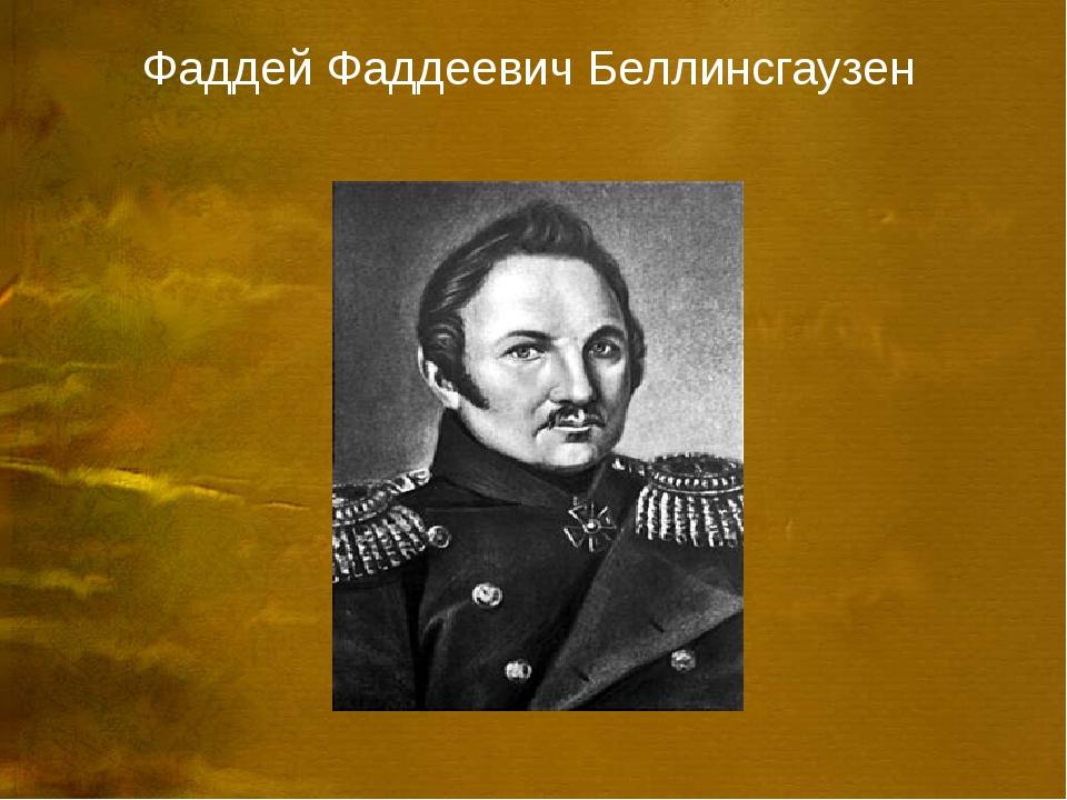 Фаддей Фаддеевич Беллинсгаузен