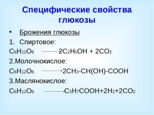 Специфические свойства глюкозы Брожения глюкозы Спиртовое: С6Н12О6 2С2Н5ОН +