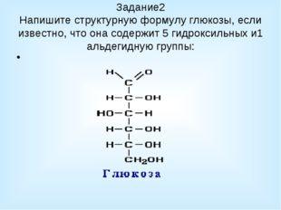 Задание2 Напишите структурную формулу глюкозы, если известно, что она содержи